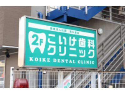 医療法人社団あか里会 こいけ歯科クリニックの画像