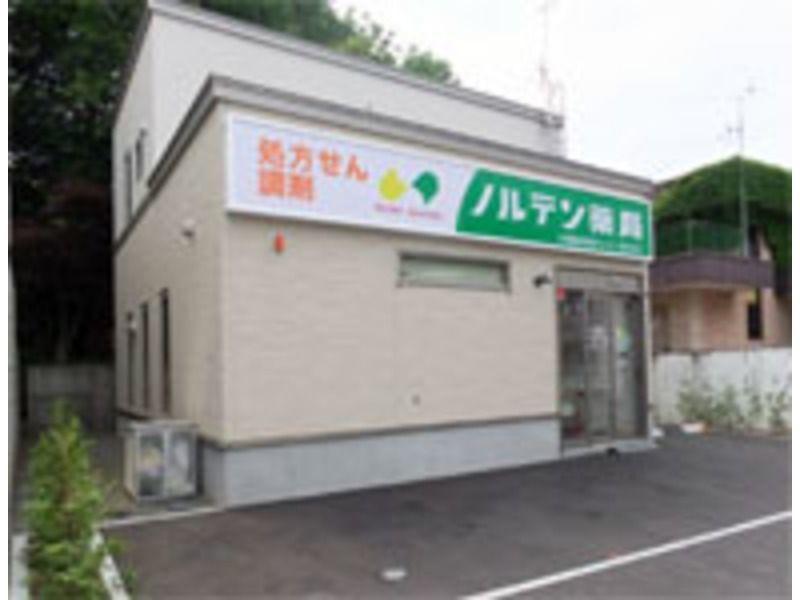 ノルデン薬局円山公園店の画像