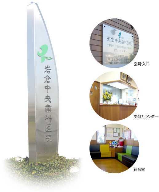 医療法人東洋会岩倉中央歯科医院の画像