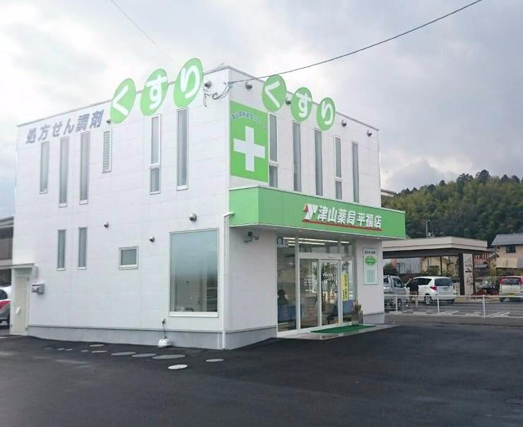 津山薬局 平福店の画像
