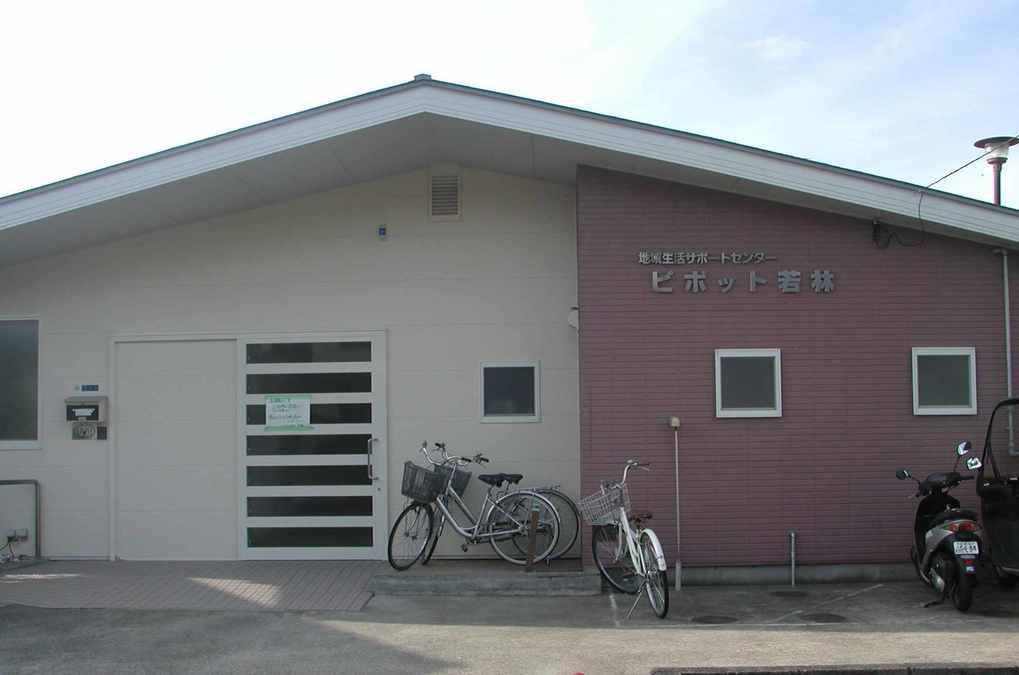 障害者地域生活支援サポートセンター ピボット若林の画像