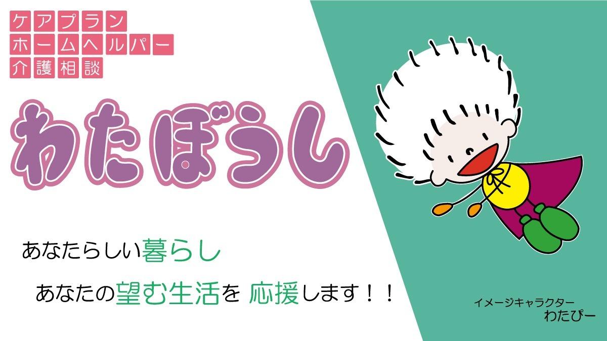 わたぼうしケアセンター阿倍野の画像