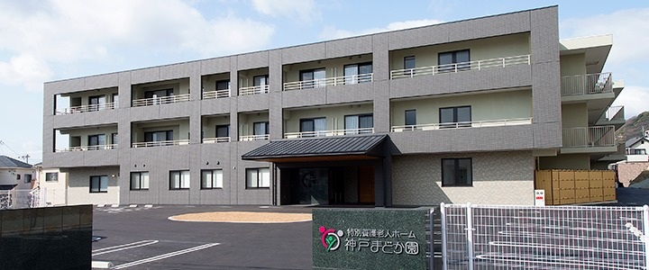 特別養護老人ホーム神戸まどか園(看護師/准看護師の求人)の写真:快適な暮らしを支えています