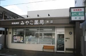 みやこ薬局 本店の画像