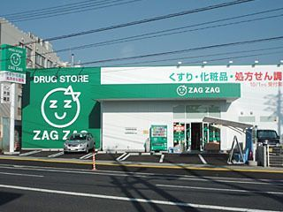 ザグザグ門田屋敷南店の画像