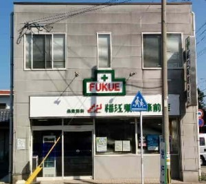 福江薬局濠前店の画像