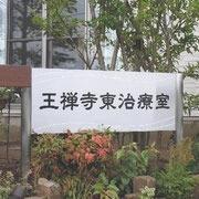 王禅寺東治療室の画像