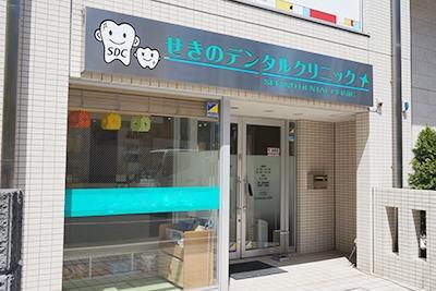 せきのデンタルクリニック(歯科衛生士の求人)の写真1枚目:東急東横線 綱島駅東口より徒歩2分の通いやすい立地