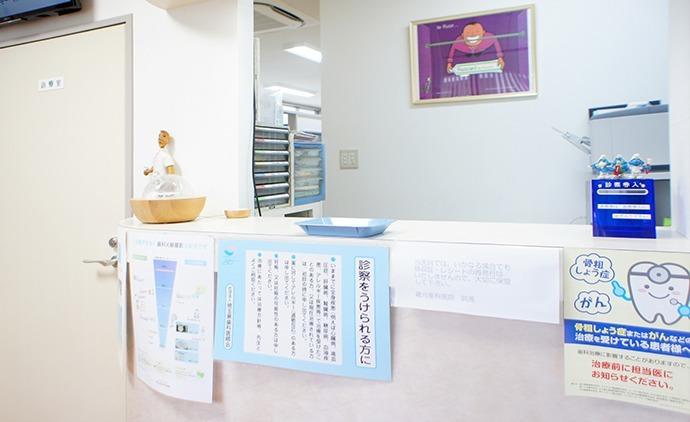 蔵元歯科医院の画像
