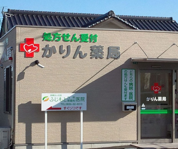 かりん薬局の画像