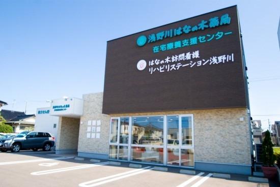 はなの木薬局 浅野川店の画像