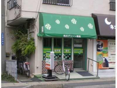 市川グリーン薬局の画像