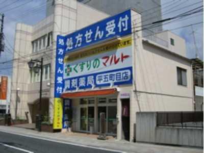 調剤薬局 平五町目店の画像