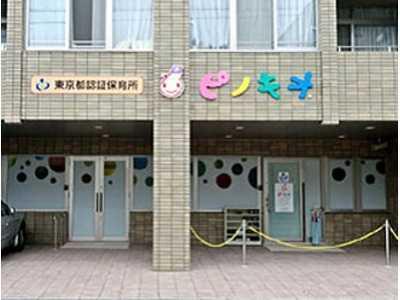 ピノキオ幼児舎 関町保育園の画像