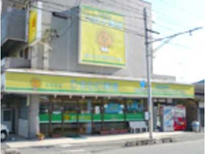 ひまわり薬局(山口市)の画像