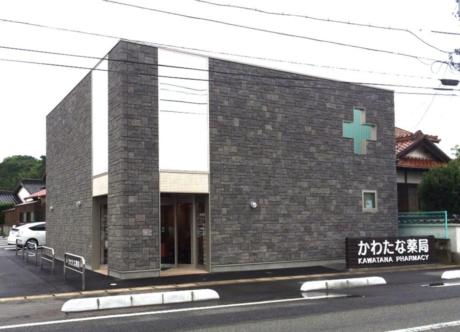 川棚薬局の画像