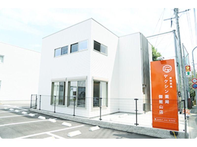 ヤクシン薬局御館山店の画像