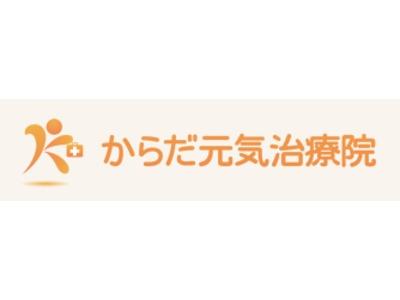 からだ元気治療院 大阪市大正・港区店の画像
