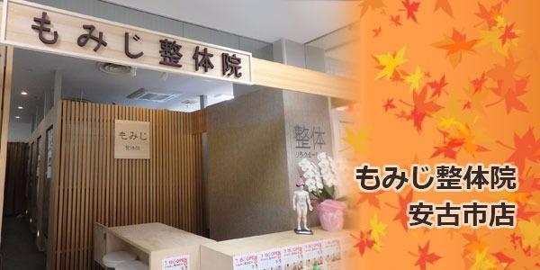 もみじ整体院ゆめタウン安古市店の画像