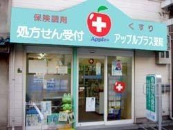アップルプラス薬局 大正店の画像
