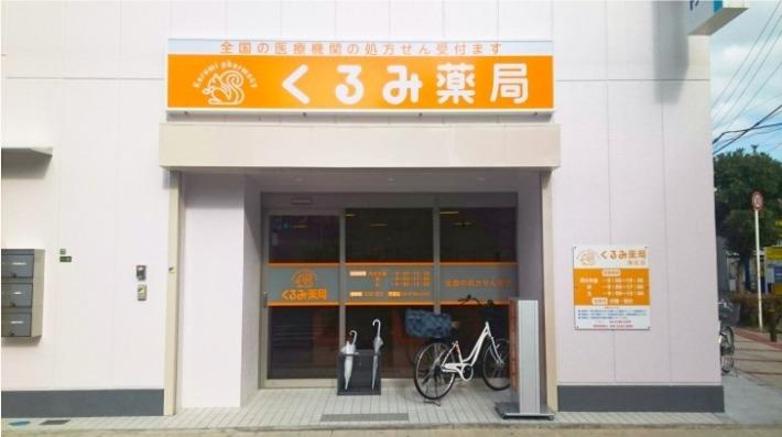 くるみ薬局蒲生店の画像