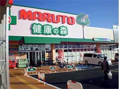 マルト健康の森窪田店の画像