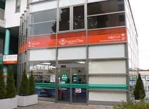 薬局タカサ 公津の杜店の画像