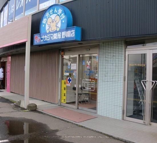 ナカジマ薬局 野幌店の画像