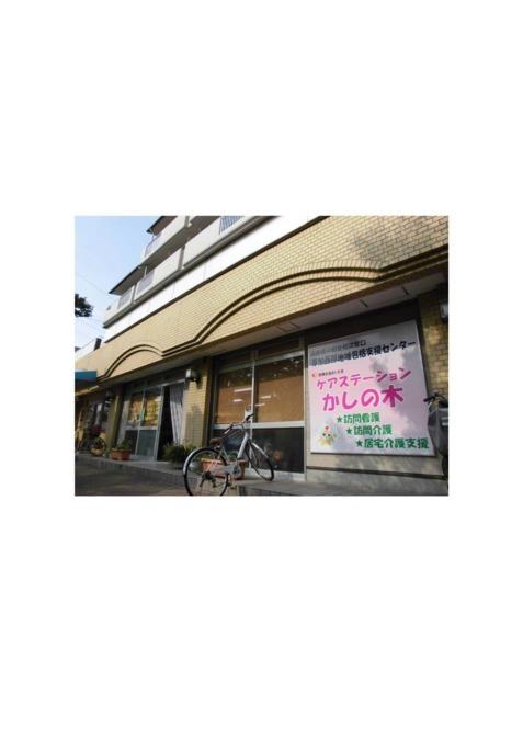 ケアステーションかしの木【ヘルパーステーション】の画像