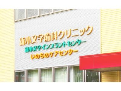新小文字インプラントセンターの画像