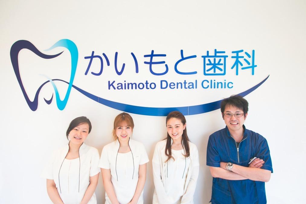 かいもと歯科の画像