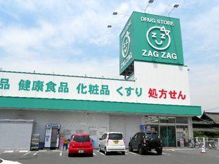 ザグザグ曙店の画像