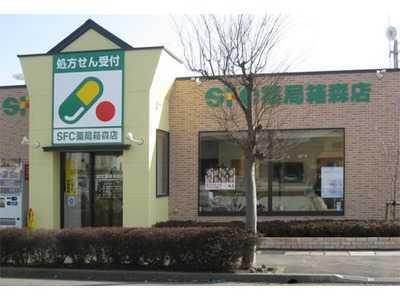 SFC薬局 箱森店の画像