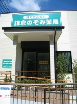 鎌倉のぞみ薬局の写真1枚目:鎌倉のぞみ薬局の外観