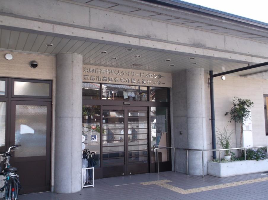 高野デイサービスセンターの画像