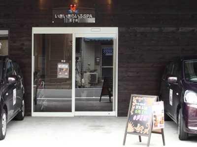 いきいきらいふSPA王子店の画像