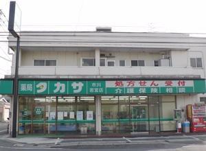 薬局タカサ 市川若宮店の画像