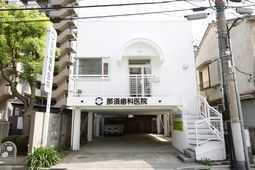 那須歯科医院(歯科医師の求人)の写真:足立区梅田の歯科医院です