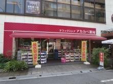 ドラッグストアアカカベ 淡路町店の画像