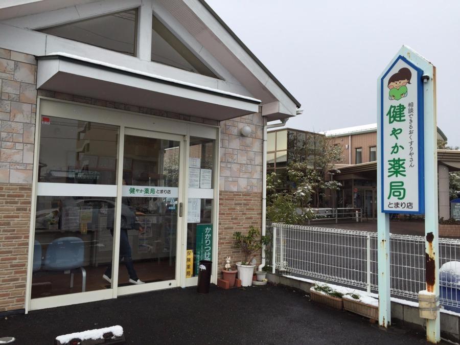 健やか薬局 とまり店(薬剤師の求人)の写真:健やか薬局 とまり店です♪