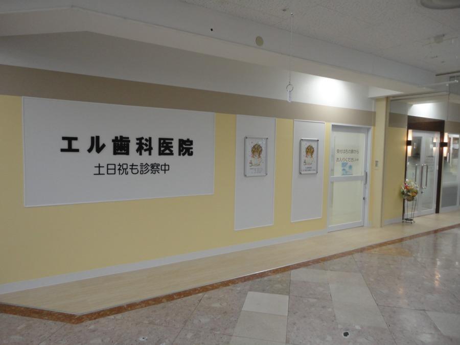エル歯科医院の画像