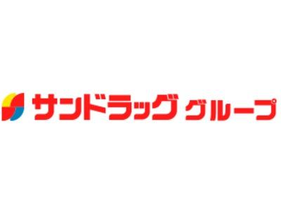 サンドラッグ八田店の画像