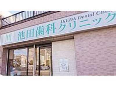 池田歯科クリニック(歯科医師の求人)の写真1枚目:お洒落な外観が特徴の歯科クリニックです