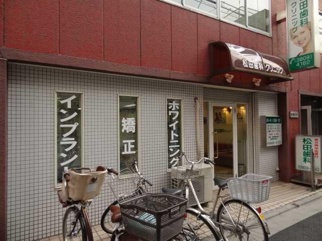 松田歯科クリニック(歯科衛生士の求人)の写真2枚目: