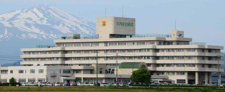庄内余目病院の写真1枚目: