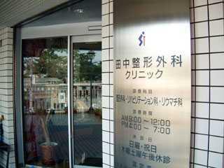 医療法人社団田中整形外科クリニックの画像