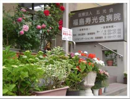 福島寿光会病院の画像