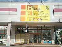 浜松葵ファミリー歯科クリニックの画像