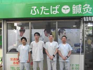 ふたば整骨院(あん摩マッサージ指圧師の求人)の写真2枚目:当院では共に働くスタッフを募集しております。