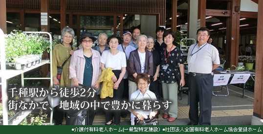 ライフ&シニアハウス千種(介護職/ヘルパーの求人)の写真2枚目:あなたの笑顔で利用者様をお元気にして下さい。